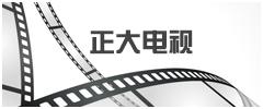 正大(da)電(dian)視